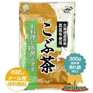前島食品 昆布茶 こんぶ茶 こぶ茶 こんぶちゃ コブチャ コンブチャ 北海道道南産 真昆布 日本製 業務用 粉末 300g
