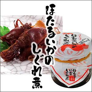 ホタルイカ ほたるいか しぐれ煮 山陰 日本海産 瓶詰 150g 3個セット