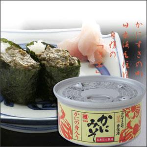 かにの身入り かに味噌 缶詰 缶 100g かにみそ ベニズワイガニ 紅ずわいがに 山陰 日本海