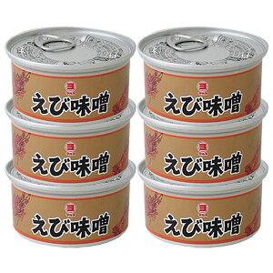 送料無料 えびみそ えび味噌 缶詰 山陰 日本海 兵庫県産 100g 6個セット