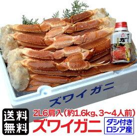 送料無料 ズワイガニ ロシア産 2L 6肩 約1.6kg 3〜4人前 ダシ付 食べ方説明書付
