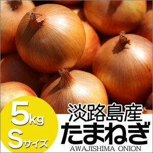 たまねぎ 玉ねぎ 淡路島産 特選 S 小玉 5kg 1箱