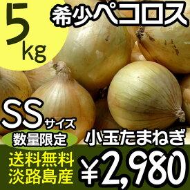 送料無料 限定 淡路島 小玉たまねぎ ペコロス 5kg ポトフ 煮込み料理