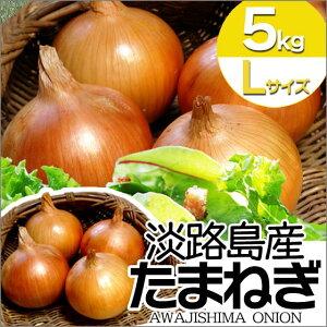 淡路島 たまねぎ 玉ねぎ サラダ玉ねぎ 5kg Lサイズ たまねぎ 玉葱
