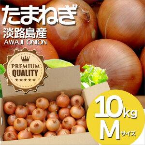 送料無料 たまねぎ 淡路島 玉ねぎ 玉葱 サラダ玉ねぎ Mサイズ 10kg