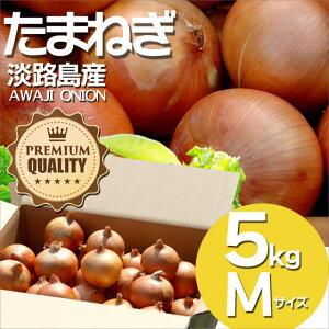 送料無料 たまねぎ タマネギ 玉ねぎ 玉葱 淡路島 サラダ玉ねぎ Mサイズ 5kg