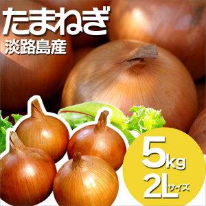 送料無料 たまねぎ 淡路島 玉葱 タマネギ 2Lサイズ 淡路島産 5kg