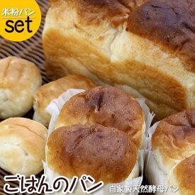 米粉パン 送料無料 米粉食パン 天然酵母パン 人気 食パン 詰め合わせ