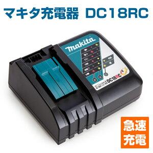 マキタ 純正 急速 充電器 DC18RC 7.2V - 18V 対応 14.4V 等の インパクトドライバー ドリル コードレス 掃除機 電動工具 の バッテリー 充電も可能 並行輸入品