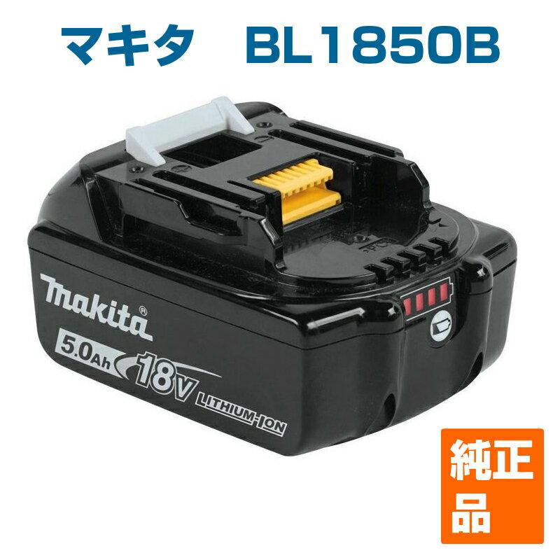 マキタ BL1850B 18V 純正 リチウムイオン バッテリー 5.0Ah USAマキタ 残容量表示 自己故障診断機能付き 並行輸入品