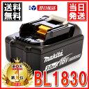 【あす楽対応】マキタ純正 BL1830 18V リチウムイオンバッテリー 3.0Ah/BL1840,BL1850 機種対応