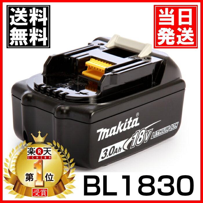 【保証付きで安心!】マキタ 純正 BL1830 18V リチウムイオンバッテリー 3.0Ah/BL1840,BL1850 機種対応