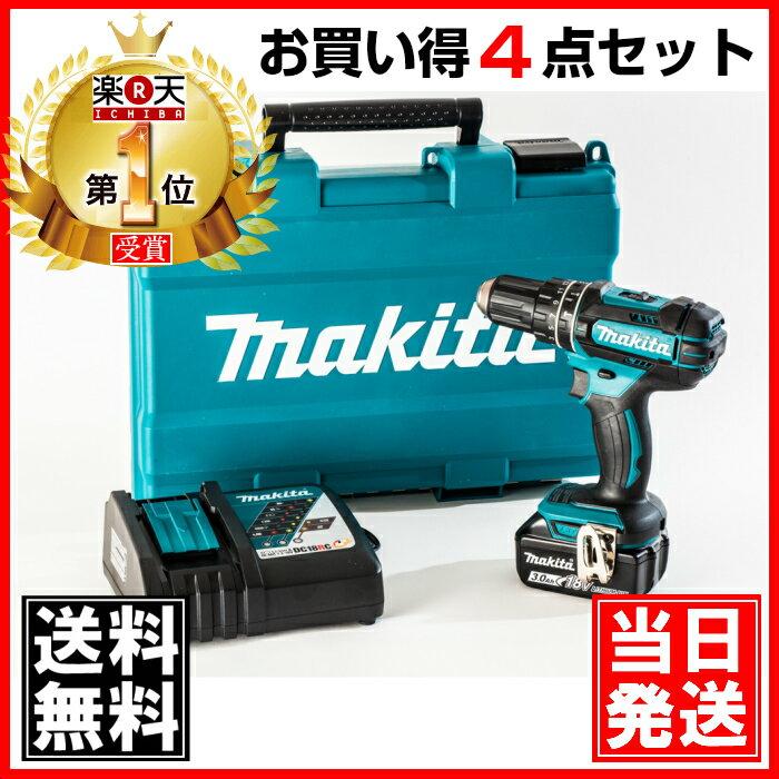 【保証付きで安心】マキタ純正 18V 充電式 電動ドリルドライバー 【BL1830 バッテリー/DC18RC 充電器/ハンマードリル/ケースのお買い得4点セット】