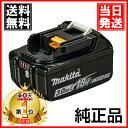 マキタ バッテリー 18V BL1830 BL1830B 純正品 リチウムイオンバッテリー 3.0Ah 送料無料