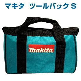マキタ ツールバック 小型ハンドバックサイズ インパクトドライバ + 充電器 + バッテリー 入れに活躍!!