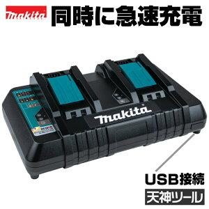 マキタ 純正 急速 充電器 DC18RD 7.2V - 18V 対応 USBポート付属 14.4V 等の インパクトドライバー ドリル コードレス 掃除機 電動工具 の バッテリー 充電も可能 並行輸入品