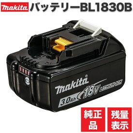 ※予約9/30発送予定 マキタ バッテリー 18v BL1830B 3.0Ah マキタ純正 リチウムイオン電池 電動工具 USAマキタ 並行輸入品 純正 バッテリ アウトドア キャンプ