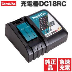 【エントリーで最大3倍 10/16限定】 マキタ 充電器 18v DC18RC 急速 純正 makita 10.8v 12v 14.4v 24v バッテリー 対応 並行輸入品 インパクトドライバー のバッテリー充電も可能