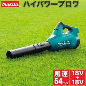 マキタ ブロワー 充電式 18v + 18v (36v) XBU02Z ノズル 付属 コードレス ブロアー MUB362DZ と同等品 ガーデン 並行輸入品 ※本体のみ