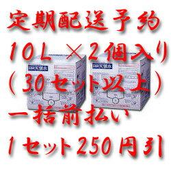 日田天領水 10L×2個いり(30セット以上) 定期配送(一括前払い) 九州地区配送 「大分県」