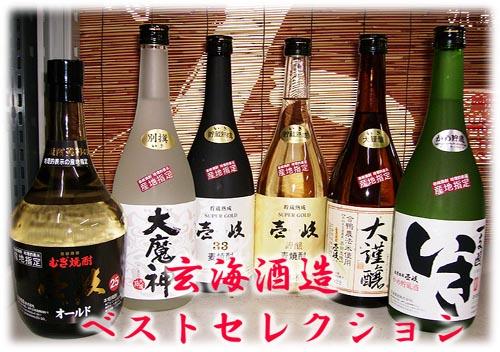 玄海酒造ベストセレクション 720ml  6本いり 「玄海酒造」  [長崎県]