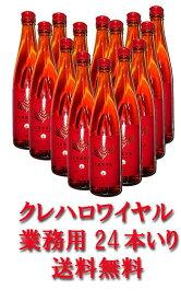 九州紅茶梅酒・CREHA ROYAL  14度  500ml   24本いり 送料無料【送料無料1225】