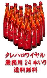 九州紅茶梅酒  クレハロワイヤル 14度 500ml  24本入り  送料無料