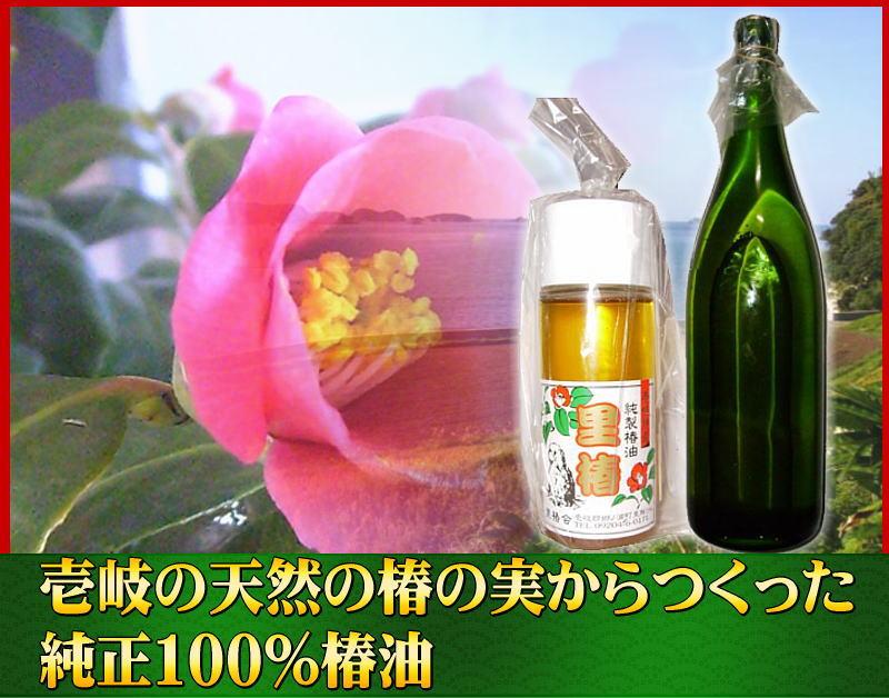 壱岐の天然椿を搾った純正100% 椿油  1800ml  お徳用