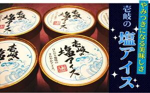 壱岐の塩アイス  90ml×60個入り  ぷちふぁーむの牛乳から出来たバニラと壱岐の塩の絶妙なコラボレージョン 業務用 まとめ買い 早めの予約が必要です