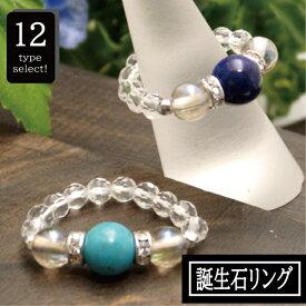 オリジナル デザインリング 誕生石 指輪 12種 ポーチ付