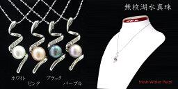 六月誕生石 ! 淡水珍珠 & 氧化鋯吊墜項鍊第 1-40 20P01Oct16