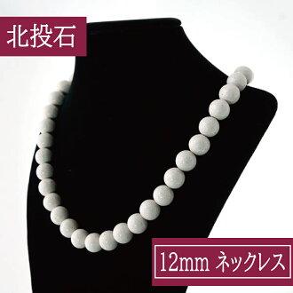 珍惜从台湾 ♪ 投石 12 毫米项链 ■ ■ 第 1-30
