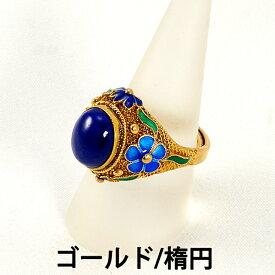 ホーロー(琺瑯) ラピスラズリ リング 指輪 (約15〜20号まで) 天然石 パワーストーン