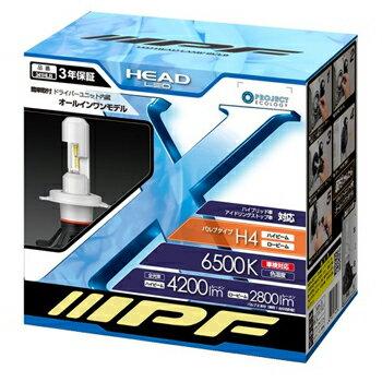 【おまけ付】341HLB IPF LEDヘッドライトバルブ H4 Hi/Lo 6500k オールインワンボディ 12V車用 左右セット 車検対応 3年保証