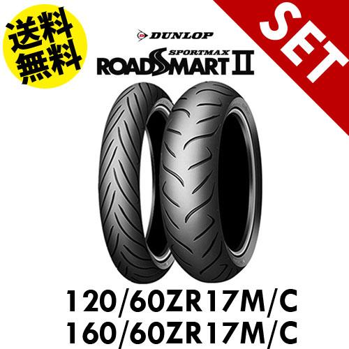 【送料無料】120/60ZR17MC (55W) + 160/60ZR17MC (69W) セット ロードスマート2 ダンロップ ROADSMART2 DUNLOP フロント タイヤ バイク チューブレス