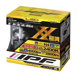【おまけ付】144HLB2 IPF LEDヘッドライトバルブ 12V 24V 兼用 2400K セパレートモデル 極黄 イエロー