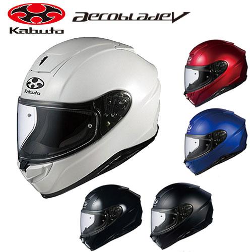 エアロブレード ファイブ OGKカブト AEROBLADE-5 フルフェイスヘルメット パールホワイト ブラックメタリック フラットブラック フラットブルー シャイニーレッド