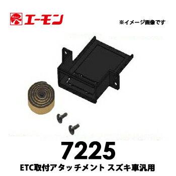 エーモン【7225】ETC取付アタッチメント スズキ車汎用