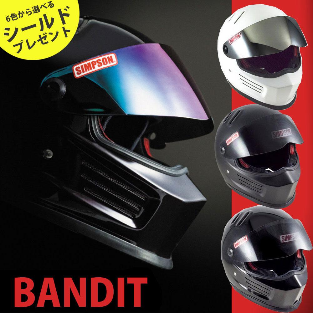 【即納!6色選べるシールドプレゼント】SIMPSON シンプソン BANDIT バンディット ブラック 黒 マットブラック ホワイト 白 フルフェイス ヘルメット