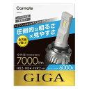 BW552 カーメイト GIGA LEDヘッドバルブS7 6000K HB3 HB4 HIR2 7000lm CARMATE