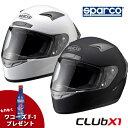 スパルコ ヘルメット Club X1 ホワイト マットブラック Sparco helmet クラブ X-1 サイズ交換可(1回のみ) 黒 白