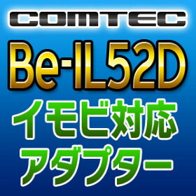 【30%OFF】COMTECコムテック◆イモビ対応アダプター◆Be-IL52D