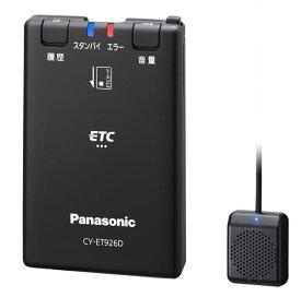 【在庫あり/あす楽】CY-ET926D パナソニック Panasonic ETC車載器 音声案内 アンテナ分離型 単体発話モデル ブラック 【CY-ET925KD後継】