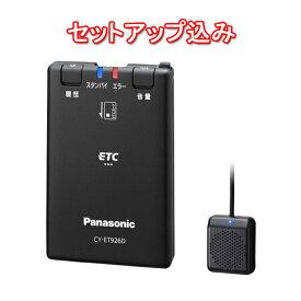 【セットアップ込み】CY-ET926D パナソニック Panasonic ETC車載器 音声案内 アンテナ分離型 単体発話モデル ブラック 【CY-ET925KD後継】