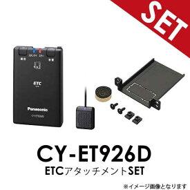 【ニッサン車用】 CY-ET926D + ETCアタッチメントセット 日産車 汎用 パナソニック Panasonic ETC車載器 音声案内