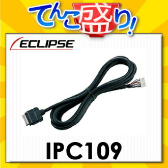 IPC109 ikuripusu ECLIPSE iPhone/iPod連接編碼AVN661HD AVN770HDmk2 AVN770HD AVN779HD AVN660HDmk2 AVN660HD AVN669HD AVN339Mmk2 AVN339M
