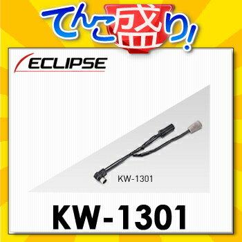 KW-1301 イクリプスECLIPSE ETC用Ei-LAN変換コード