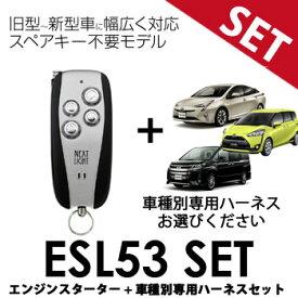 ESL53 車種別専用ハーネスセット サーキットデザイン エンジンスターター 予備キー不要 トヨタ スバル エンスタ T301K T302K T303K T304K N301K