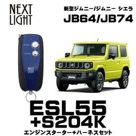 ESL55+S204K 新型ジムニー専用 エンスタ+ハーネスセット サーキットデザイン ネクストライト JB64 JB74 ジムニー シエラ スズキ JIMNY スペアキー不要