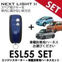 ESL55 車種別専用ハーネスセット サーキットデザイン ネクストライト2 NEXT LIGHT 2B エンジンスターター エンスタ A2…